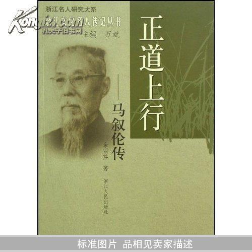 正道上行:马叙伦传(浙江名人研究大系·浙江文化名人传记丛书)