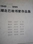 1949--1999年《湖北己故书法家作品集》王遐举.黄亮.董必武