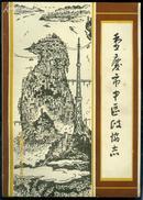 重庆市中区政协志