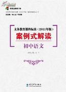 【正版】义务教育课程标准(2011年版)案例式解读·初中语文