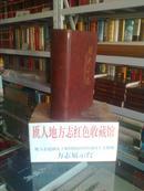 广西壮族自治区地方志系列丛书--------------------------河池市志