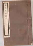 巢经巢诗集(1-3册)