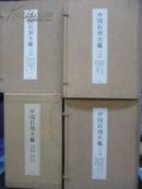 中国石刻大观 四函三十九册全 初版初刷 北京现书