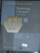 市场营销渠道(清华营销学系列英文版教材)J4
