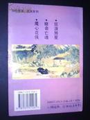 武侠:狂浪煞星(剑胆香魂武侠系列)95年1版1印 印量8000册 非馆藏品好!书价包邮挂!
