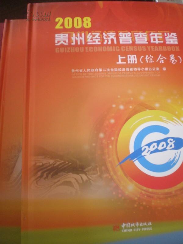 贵州经济普查年鉴2008  上下