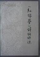 《红楼梦》诗词评注(79年1版80年2印,私藏完整内页干净)
