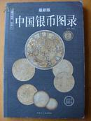 中国银币图录:最新版