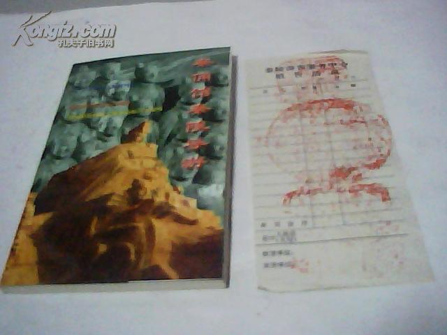 秦俑发现人杨新满签名钤印《秦俑馆秦陵导游》印量三千册