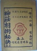 柳庄相术秘诀