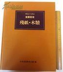 斯文赫定 楼兰发现 残纸 木牍  日本书道教育精印