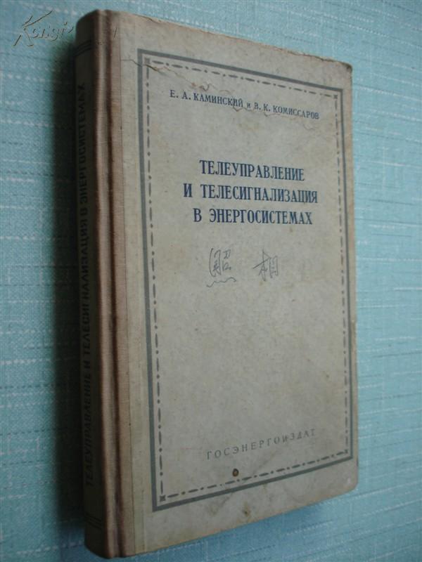 【英文版】动力系统中的遙程控制及远距离信号设备【1956-8初版1200册】