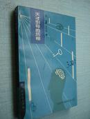 科学与人译丛:天才引导的历程—数学经典定理 一版一印 如图十品