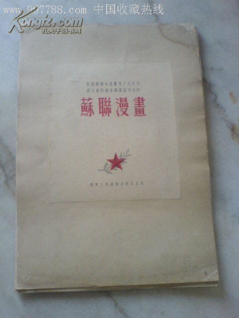 根据苏联共产党第十九次代表大会的报告与讲话所作的苏联漫画(珍品)