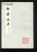 聊斋志异【一,二,三,四】会校会注会评本【中国古典文学丛书】