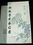 励耘学术承习录——纪念陈垣先生诞辰120周年