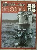 兵器图鉴:海狼篇(1939-1949)U-BOOTE