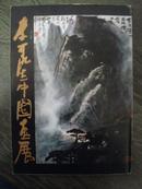 《李可染中国画展》1983年日本展览册