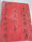 民国  手抄 张天师符法  内有符咒 32开