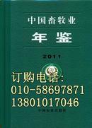 中国畜牧业年鉴