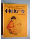 精装 中国老广告:招贴广告的源与流 白云著 台海出版社