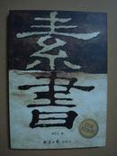 素书(白金纪念版)
