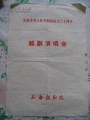 红印老戏单:庆祝中华人民共和国成立三十周年 越剧演唱会 [金美芳 陆锦花 傅全香 孟莉英 袁雪芬等