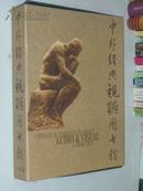 中外经典视听图书馆(十碟装,总藏书12000册,定价:3980元)