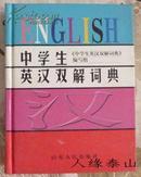 中学生英汉双解词典