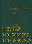 《2009-2010中国包装年鉴》货到付款开正式发票