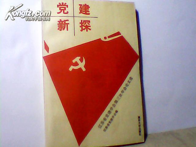 党建新探--江苏省党建学会第三次年会论文选   样书  D6