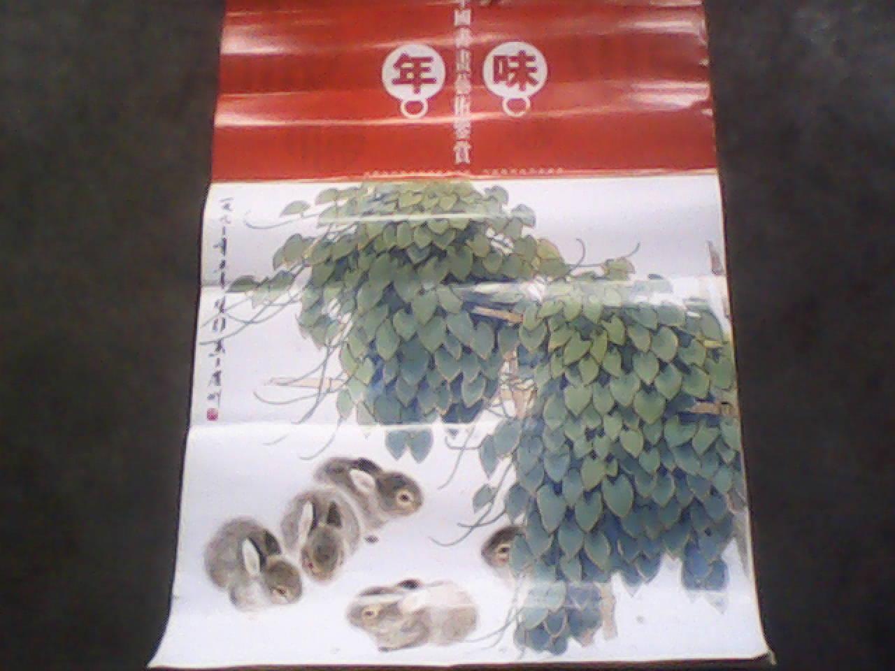 中国书画艺术鉴赏 中国当代实力派画家刘奎龄、方雄楚经典作品鉴赏挂历〈年味〉