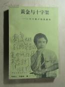 黄金与十字架:一个个体户的发迹史【光彩中国实业集团的董事长兼总裁:姜维 签名本】