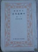 民国三十七年八版/大学丛书(教本)《中国近代史》下册
