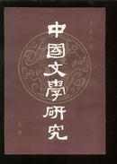 中国文学研究【上,下】根据1927年商务版影印