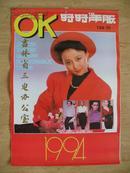 1994年美女明星挂历:《好好洋服100例》13张全 /G008
