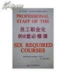员工职业化的6堂必修课