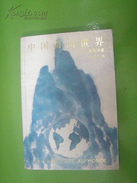中国面向世界  (有图片)