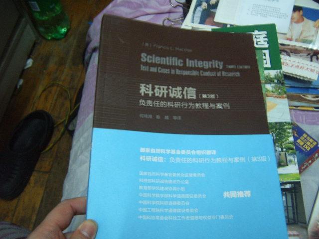 科研诚信-——负责任的科研行为教程与案例 第3版