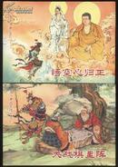8折售【大战棋盘阵】【悟空心归正】十八罗汉斗悟空之(一)(七)