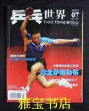 乒乓世界(2007.7)(总第177期)(有海报)(海报:冠军王励勤&时尚王励勤)