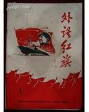 文革创刊号——外语红旗创刊号
