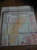 (苏联原版地图)1941-1945世界形势地图(1950年出版,1.7*2.1m)