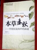 本草春秋----中国历史的中药叙述