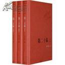 新中国60年长篇小说典藏 第二十幕(上中下)