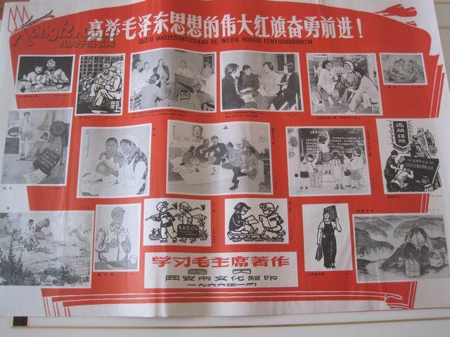 学习毛主席著作画页【77cm×53cm】