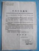 文革传单:中共中央通知、毛主席视察华北、中南和华东地区时的重要指示