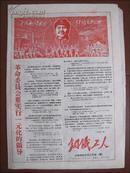 文革小报:钢铁工人(革命委员会要实行一元化的领导)整版宣传画 漂亮