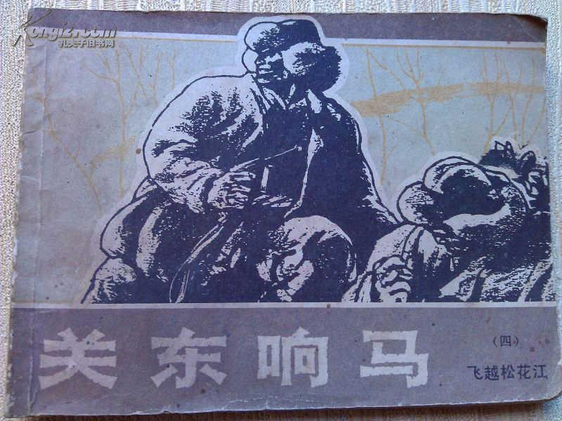 关东响马四-飞越松花江【87年 一版一印】
