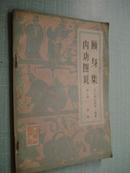 内功图说 颐身集(1982年1版1印)见图有书影